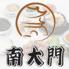 焼肉 南大門 新大久保店のロゴ