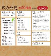 【飲み放題メニュー】 約50種類! 2時間 税込1,500円
