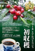 珈琲茶館 集 有楽町イトシアプラザ店のおすすめ料理2