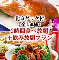北海 神田店のコース写真