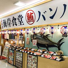 清水港 海岸食堂 バンノウ水産の写真