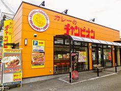 チャンピオンカレー 富大前店の写真
