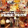 DOMO DOMO 池袋東口店のおすすめポイント3