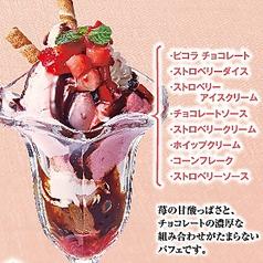 ストロベリーアイスクリームショコラパフェ