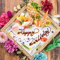 誕生日・記念日のお祝いは当店にお任せください♪