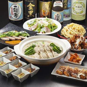 昭和食堂 浜松西浅田店のおすすめ料理1