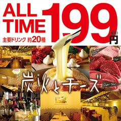 炭火とチーズ 浜松駅前店の写真