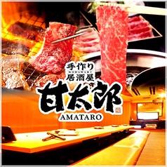 甘太郎 上野アメ横店