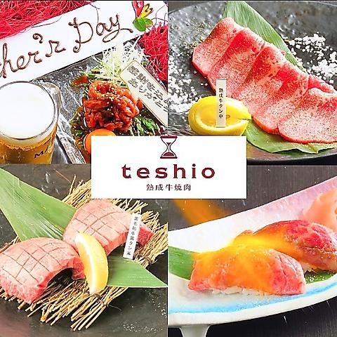 柔らかさと旨味の赤身+甘みと風味の脂=炭火焼肉が堪能できるお店teshio