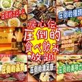 居心伝 三宮サンキタ通店のおすすめ料理1