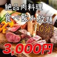 3H食べ放題&飲み放題プランは3,000円!!