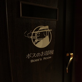「ボスのお部屋」ボスのお部屋のドアを開けると、最大20名様でご利用いただける個室が!!