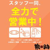 米助 よねすけ 新宿総本店のおすすめ料理3