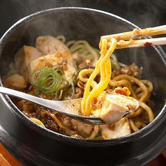 麺入り 極み石焼麻婆豆腐