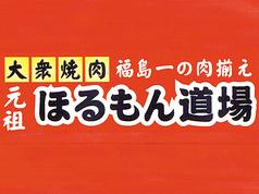 元祖 ほるもん道場 駅前店の外観1