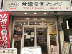 台湾食堂 小籠湯包 アリトル タピオカの写真