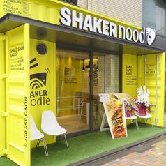 中野ヴロードウェイのほど近くの「SHAKER noodle」カウンター席をご用意しております。