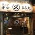 茨城串や まる久 MARUKYUのロゴ