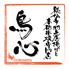 鳥心 とりしん 新潟駅前店のロゴ