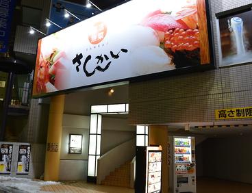 活菜旬魚 さんかい 白石店の雰囲気1