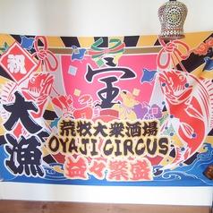 荒牧大衆酒場 オヤジサーカス OYAJI CIRCUSの写真