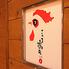 さつま鶏丸 海浜幕張店のロゴ