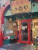 焼肉食道 かぶり 新中野本店