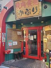 焼肉食道 かぶり 新中野本店の写真