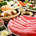 厳選された食材♪厳選された牛肉のしゃぶしゃぶやすき焼き、四季折々の旬の野菜や魚介類など組み合わせた会席料理をお召し上がりいただけます。