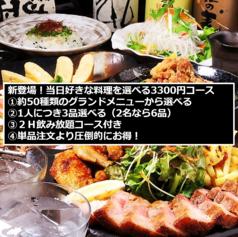 火蔵 ポクラ POKURA 岡山駅前本店のコース写真