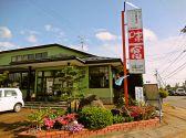 キッチン味富 山形のグルメ