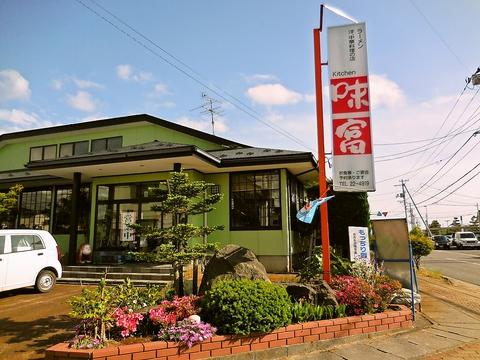 ラーメン 洋 中華料理の店 Kitchen 味富