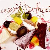 記念日には当店自慢の「記念日プレート」がオススメです!!デザートに加えてお客様のご希望のメッセージをプレートにデコレーションできます。