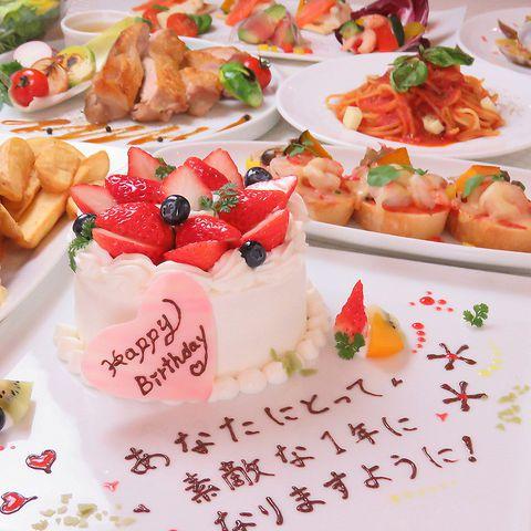お誕生日や記念日に◎メッセージプレート付きパーティコース120分[飲放]+料理7品3500円(税込)