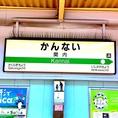 1、JR関内駅に到着すると北口方面の改札がある方向へ♪