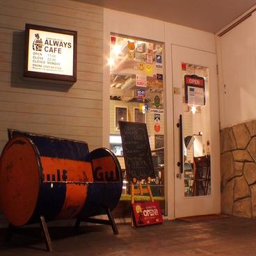 オールウェイズカフェ Always cafe 宮崎市の雰囲気1