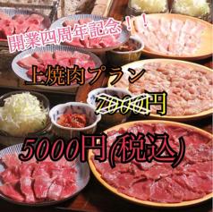 忍び焼き肉 とも字 ともじのおすすめ料理1