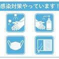 当店では、感染症拡大防止のため、スタッフの手洗い・消毒、マスク着用、店内換気を徹底しております。
