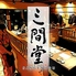 三間堂 新宿NSビル店のロゴ