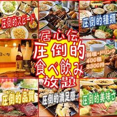 居心伝 三宮本店のおすすめ料理1