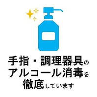 ≪コロナ対策1≫消毒の徹底
