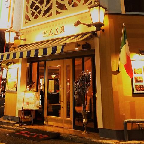 ELSA エルザ 新宿本店