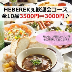 Dining bar HEBEREKぇ…のおすすめ料理1