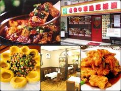 創作料理 吉余中華風居酒屋の写真