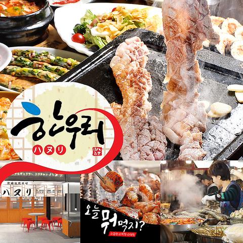 『優秀韓食レストラン』にハヌリ認定!韓国政府&服部栄養専門学校が認めた本格料理!