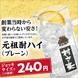 酎ハイといえば村さ来♪豊富な品揃え★240円~♪