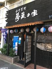 沖縄料理 夢菓子家の写真