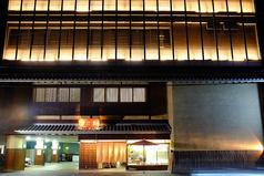 札幌 かに家 京都祇園店の外観2
