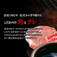 最高級の肉を特製のタレで味わう至福の時間!