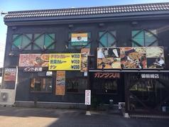 ガンジス川 御前崎店の雰囲気1